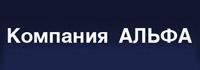 Компания Альфа